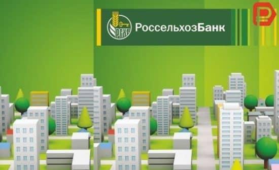 Сельская ипотека в Россельхозбанке в 2020: условия ставка