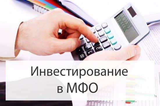 Особенности инвестирования в микрофинансовые организации