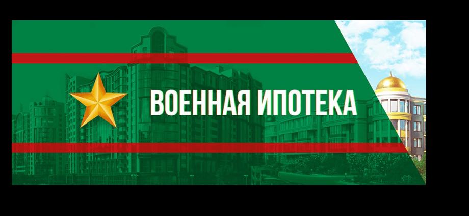 Всероссийская программа «Военная ипотека» в банке Открытие