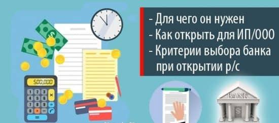 Можно ли при регистрации ип не открывать расчетный счет новые бланки декларации по форме 3 ндфл
