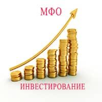 Что такое инвестирование в МФО