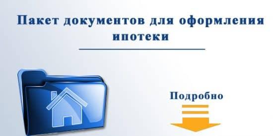 Документы для ипотеки в банке Открытие