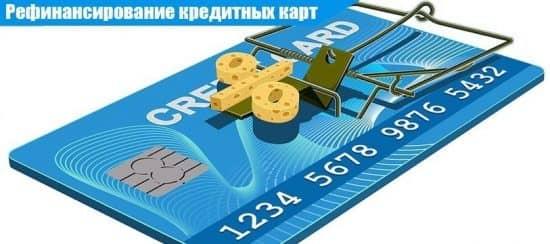 погашение ссудной задолженности по кредитной карте открытие что это