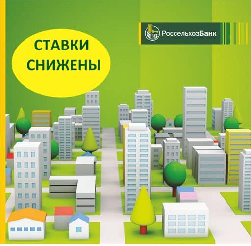 Общие особенности ипотеки в Россельхозбанке