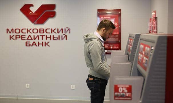 Вклады Московского кредитного банка 2019: выгодные проценты