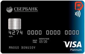 Премиальные карты банка