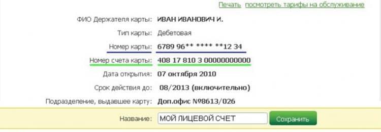 Номер счета и карточки Сбербанка