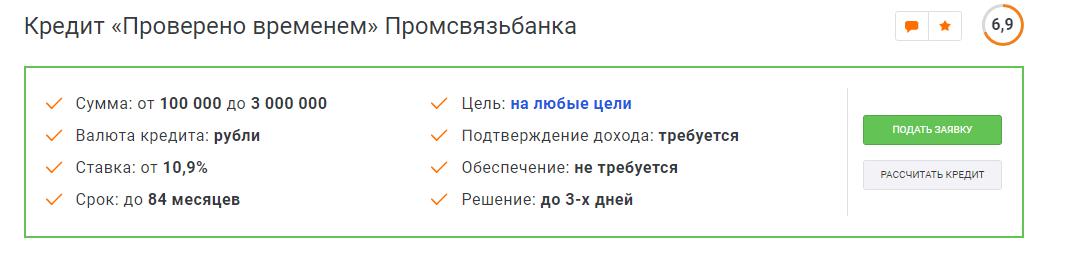 Кредит Промсвязьбанка «Проверено временем»