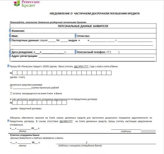 заявление на частичное погашение кредита