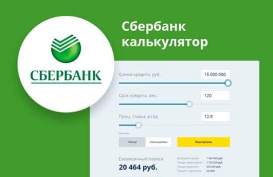 Сбербанк рассчитать кредит калькулятор 2020 года