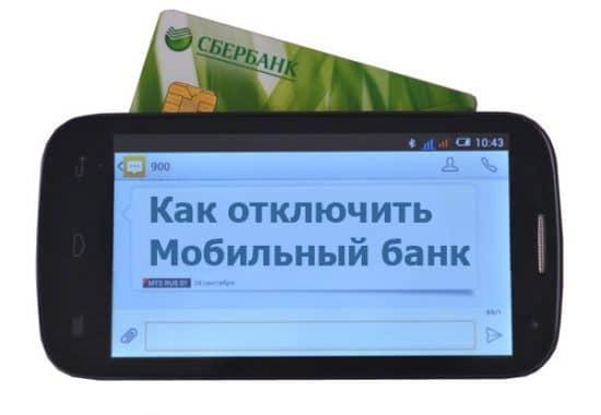 Как отключить мобильный банк?