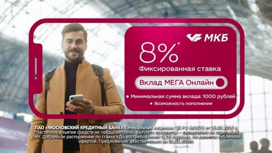 Новый вклад МКБ «Мега онлайн»