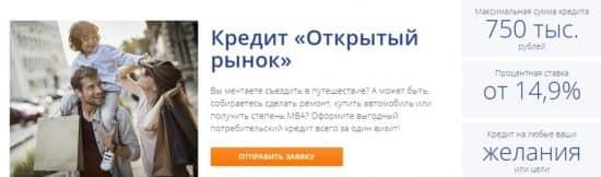 Кредит Промсвязьбанка «Открытый рынок»