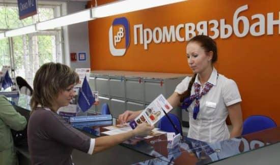 Кредит Промсвязьбанка