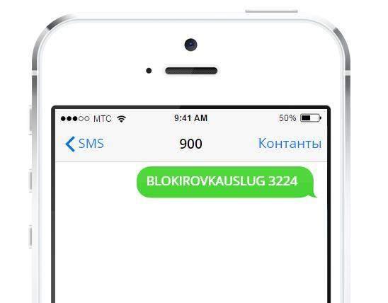 Как отключить мобильный банк через телефон?