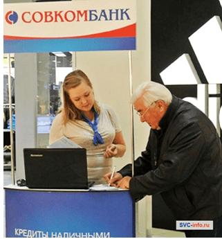 Повышенный процент по депозитам в Совкомбанке для пенсионеров