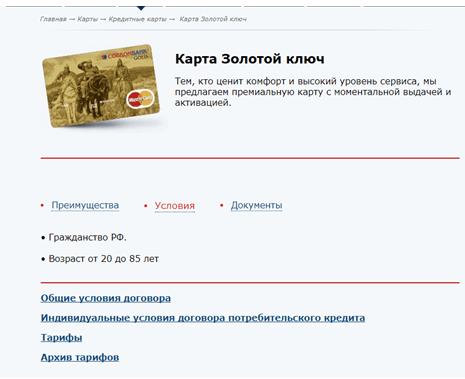 Карта золотой ключ от Совкомбанк
