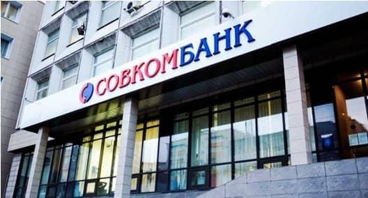 Варианты оплаты кредита в Совкомбанке