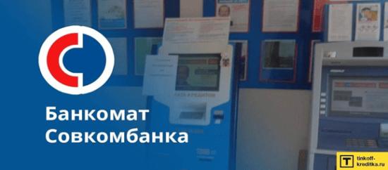 Как пополнить карту «Халва» от Совкомбанка без комиссии