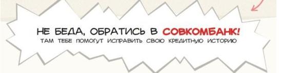 Кредитный доктор Совкомбанка
