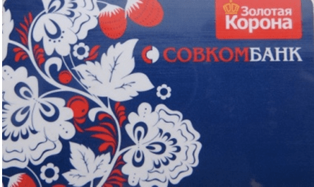 Карта «Золотая корона» от Совкомбанка