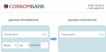 Совкомбанк: перевод с карты на карту