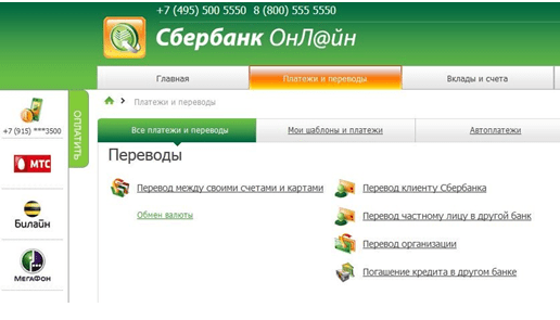 Оплата кредита Совкомбанка через Сбербанк-Онлайн