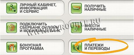 Как перевести деньги с карты на карту Сбербанка через банкомат или терминал