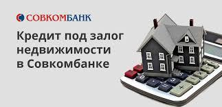 Кредитная программа от Совкомбанка под залог недвижимости: проценты