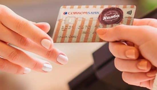 онлайн заявка на кредитную карту халва в совкомбанке
