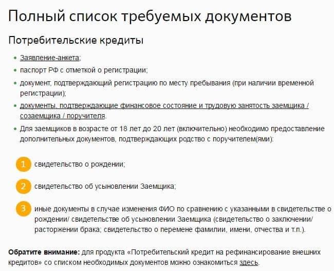 Документы для подачи заявки на кредит в Совкомбанке