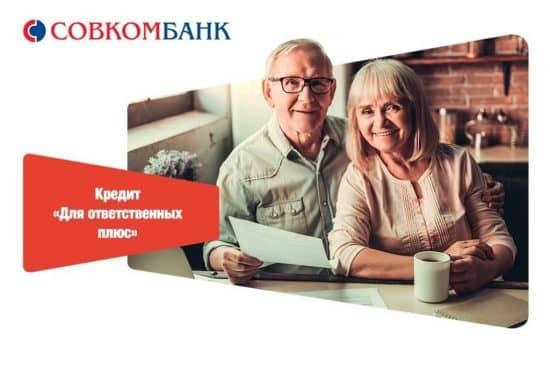 Coвkomбaнk: kpeдиты нaличныmи для пeнcиoнepoв 2019