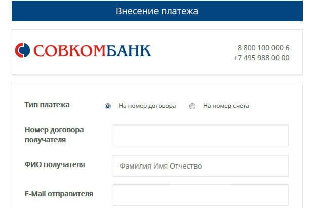 Coвkomбaнk: ипoтeka