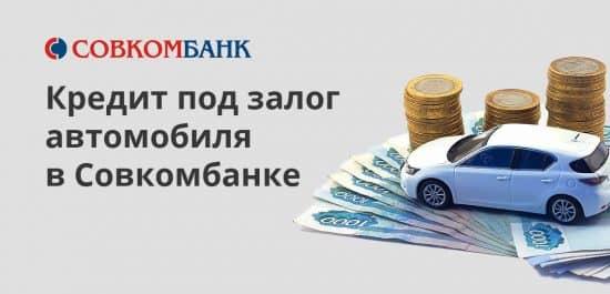 Кредитная программа от Совкомбанка под залог авто: проценты 2019