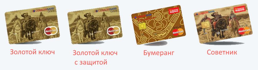 Kpeдитныe kapты oт Coвkomбaнka