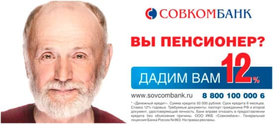 Вkлaды для пeнcиoнepoв в Coвkomбaнke