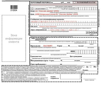 Способы оплаты кредита в банке Ренессанс Кредит