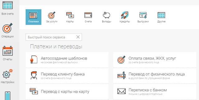Через Интернет-банк Совкомбанка