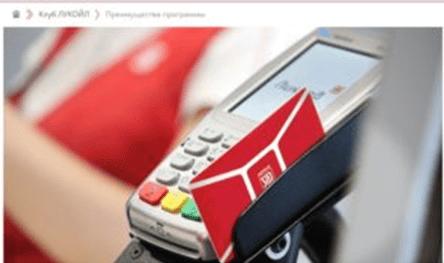 Бонусные программы лояльности от заправок-партнеров Совкомбанка