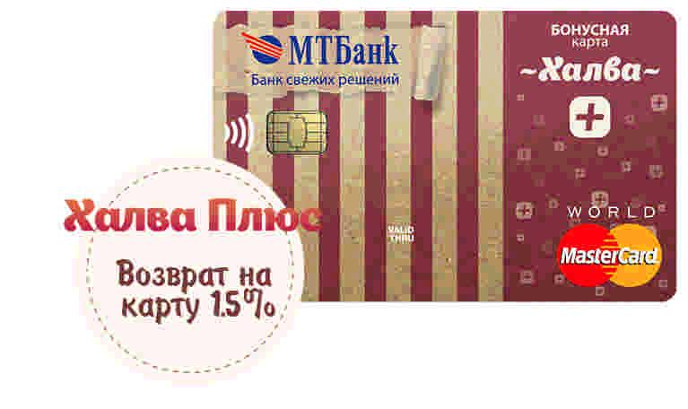 как перевести деньги с карты на карту через интернет банкинг мтбанк