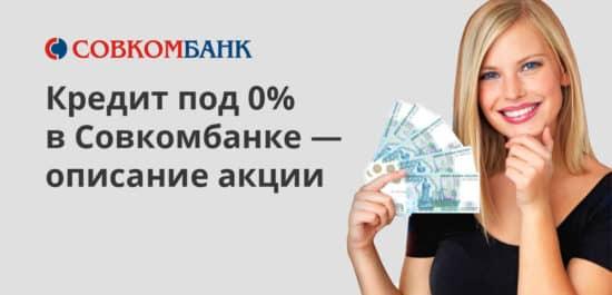 Кредит под 0 процентов в Совкомбанке