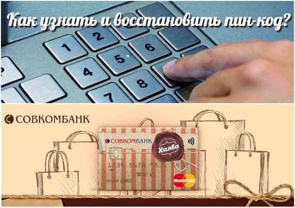 ПИН-код карты Халва от Совкомбанка