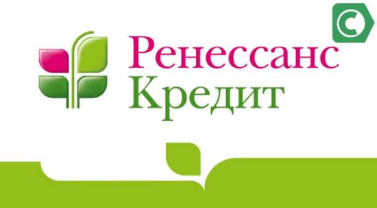Ренессанс кредит оплата кредита онлайн днс онлайн кредит новокузнецк