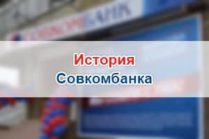 История Совкомбанка