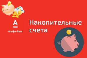 Накопительные счета Альфа-Банка: проценты 2019