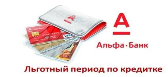 Кредитная карта от Альфа-Банка