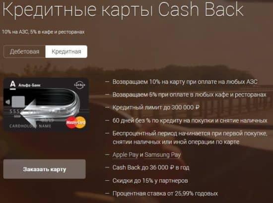 Кредитная и дебетовая карта CashBack