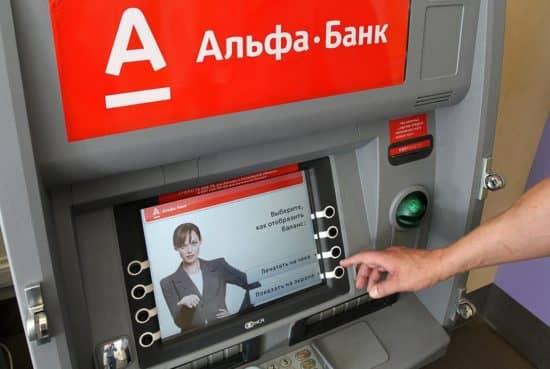 Снятие наличных с кредитной карты Альфа-Банка: особенности