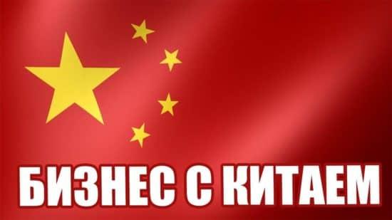 Начиная прибыльный бизнес в Китае
