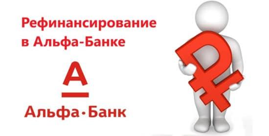 какие документы нужны для рефинансирования кредита смартфон в кредит москва